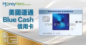 美國運通 Blue Cash 信用卡:1.2%無上限回贈