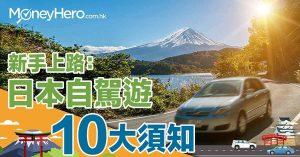 【 日本自駕遊攻略】日本租車10大新手須知(附租車公司鏈結)