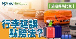 【旅遊保險比較】行李延誤 點賠法?