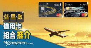 儲里數信用卡 最強組合:渣打Asia Miles + 東亞Flyer World