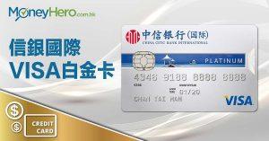 信銀國際VISA白金卡:本地簽帳5%回贈