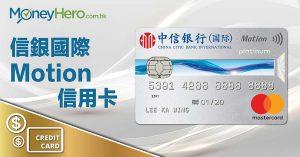 信銀國際Motion信用卡:所有消費2%回贈,網上簽帳5%回贈
