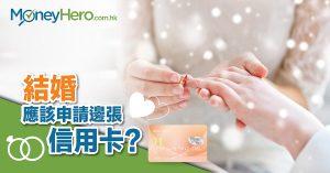 【10萬迎新里數攻略】 結婚 應該申請邊張信用卡?