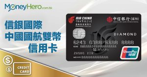 信銀國際中國國航雙幣信用卡 : $8=1里
