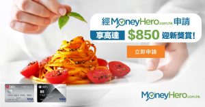 DBS Eminent Card 全新優惠:經本網申請尊享$1,110獎賞!
