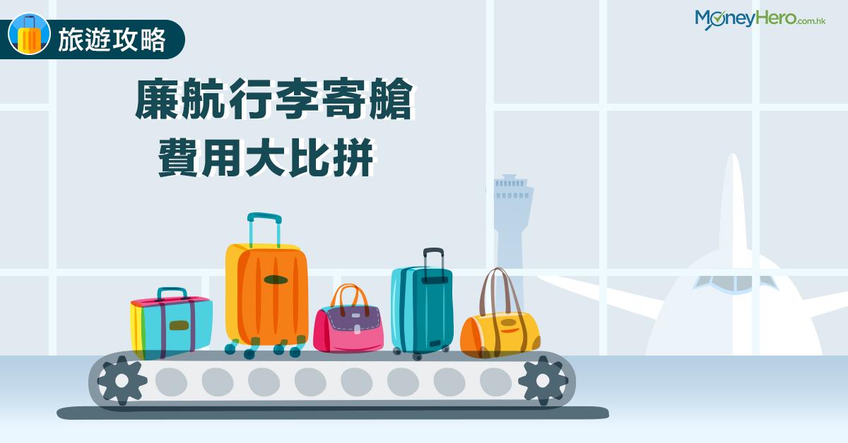 【旅遊攻略】廉航 行李 寄艙費用大比併