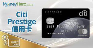 Citi Prestige 信用卡:無限享用貴賓室、第4晚酒店免費