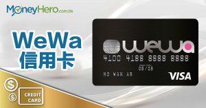WeWa信用卡:高達4%現金回贈
