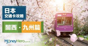 日本交通卡大搜查(3):關西·九州篇