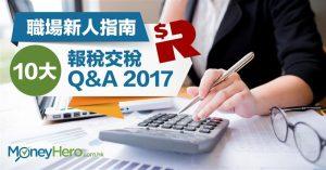 職場新人指南: 10大報稅交稅 Q&A 2017