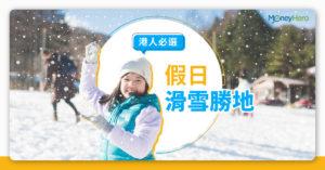 香港都有滑雪場?港人必選10大假日滑雪勝地!