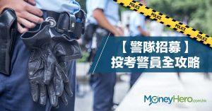 【警隊招募】投考警員全攻略(附體能要求及面試程序)
