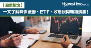 【股票板塊】一文了解咩係藍籌、ETF、收息股同新經濟股!
