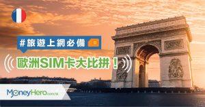 【旅遊上網必備】5大熱門歐洲SIM卡大比拼
