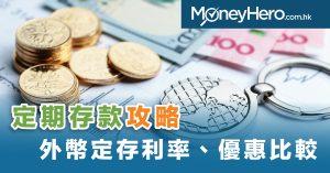 【美元/澳元/紐元】外幣 定期存款 利率優惠大比併