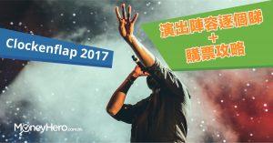 Clockenflap 2017演出陣容逐個睇+購票攻略