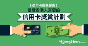 【信用卡調查報告】邊款信用卡獎賞計劃最受香港人歡迎?