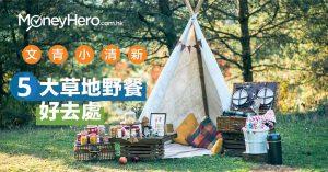 文青小清新必去 香港5大草地野餐好去處