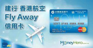 建行香港航空Fly Away信用卡︰簽$8,400換台北來回機票