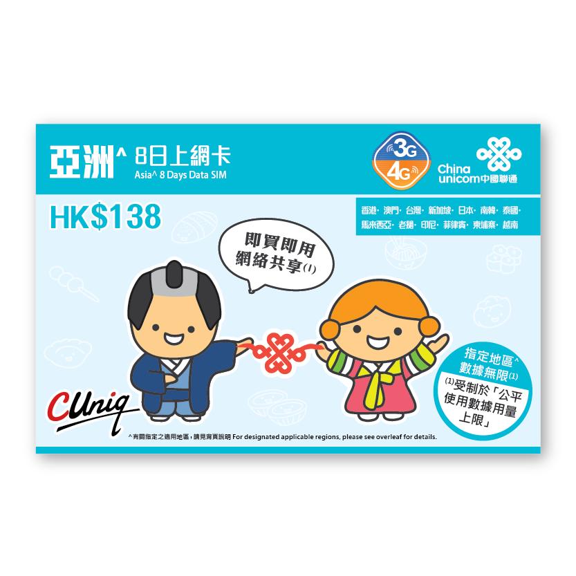 中國聯通-韓國上網卡-亞洲卡