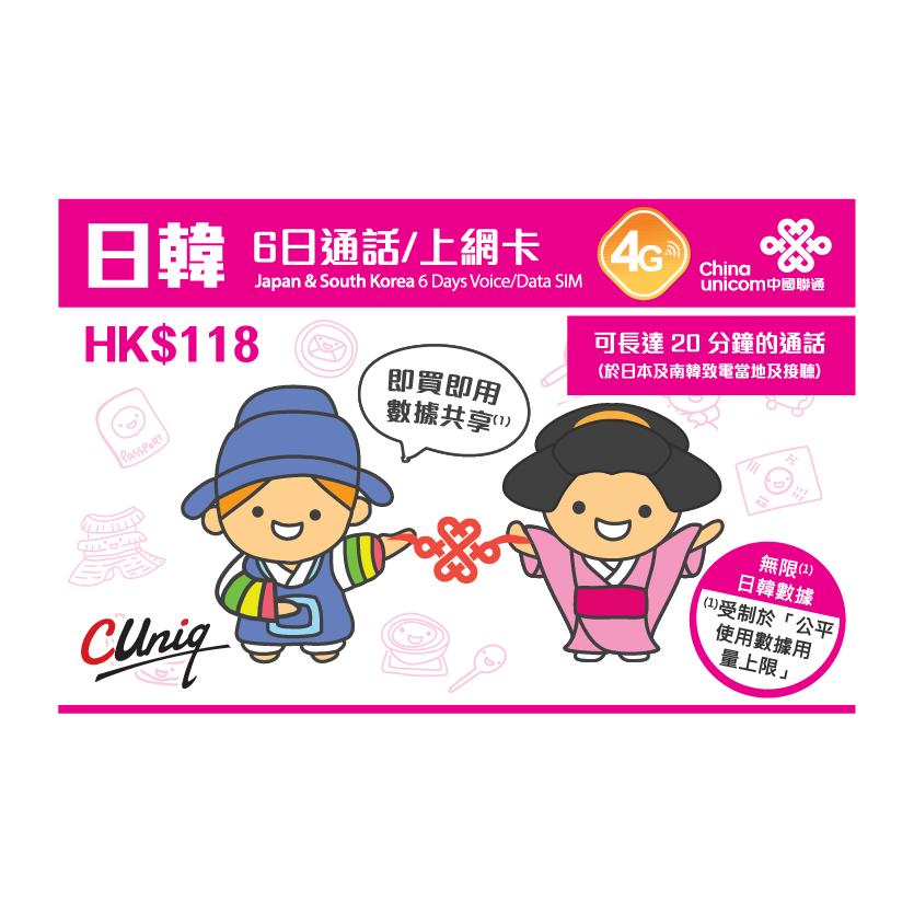 中國聯通-韓國上網卡-日韓6日通話卡