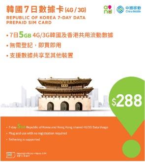 中國移動-韓國上網SLIM卡