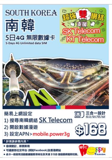 開心電訊-韓國上網