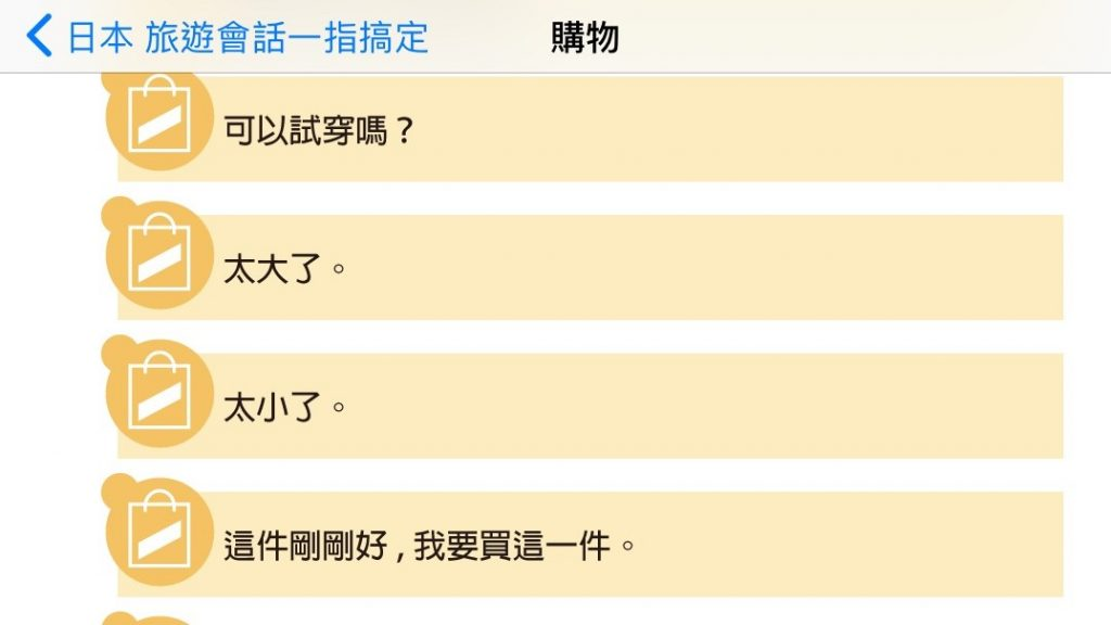 日本旅遊會話 app