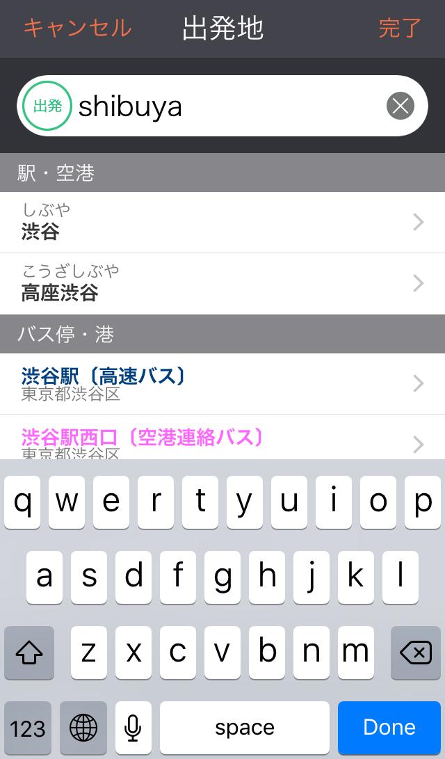 乗換案内app