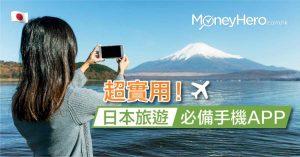 【日本旅行App】6個超實用、免費下載必備手機App