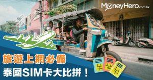 【泰國SIM卡比較】熱門泰國SIM card大比拼 要實名登記?
