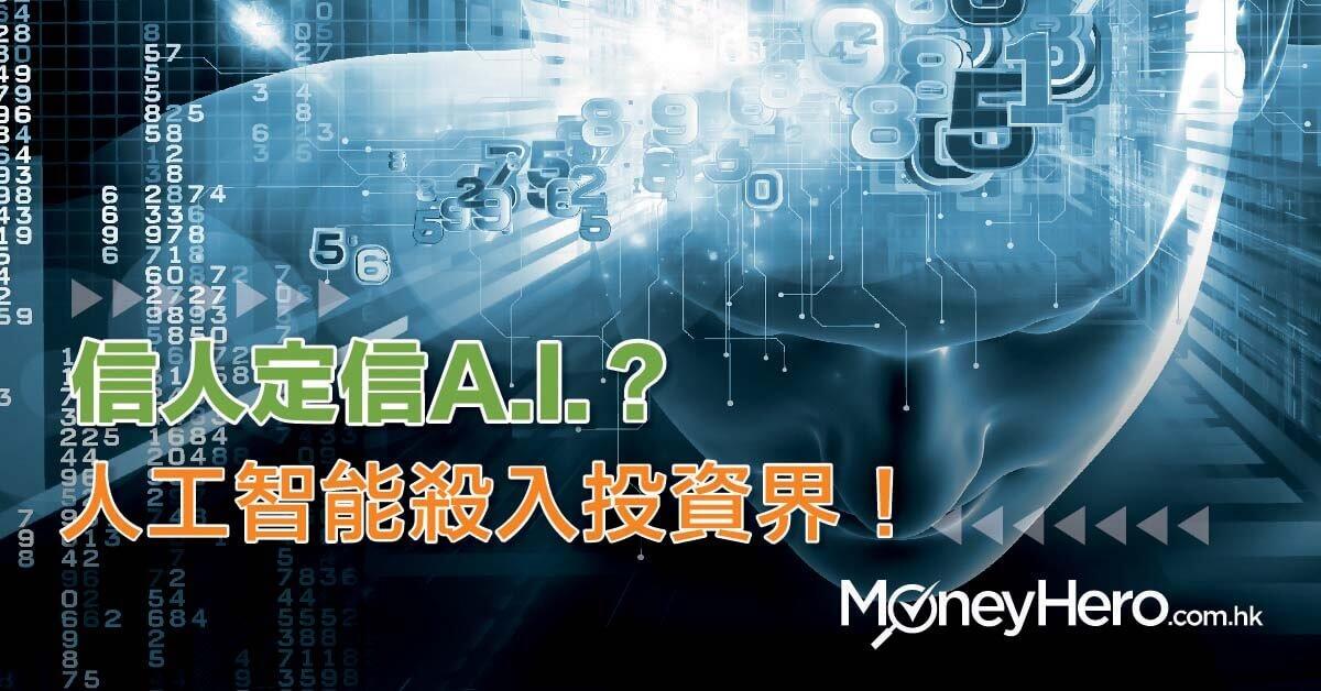 【信人定信A.I.?】 人工智能 殺入投資界!