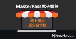 甚麼是MasterPass ?電子錢包保障私隱 網上購物更安全快捷