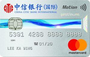 CITIC Motion信用卡