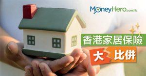 【家居保險攻略】保費比較、保障額比較及保障範圍