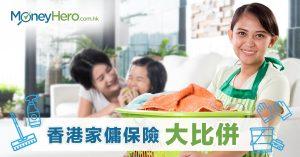 想請外傭? 家傭保險 唔慳得!附保費、保障額及保障範圍比較