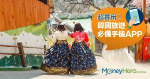 【韓國旅遊App】5個超實用、免費下載必備手機App