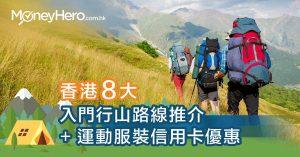 香港8大入門行山路線推介+運動服裝信用卡優惠
