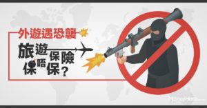 【恐襲旅遊保險比較】外遊遇戰爭 保險保唔保?