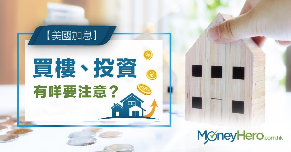 【美國 稅改 加息 】買樓、投資有咩要注意?