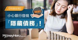 【申請按揭】小心銀行發現「隱藏債務」!
