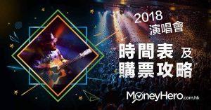 香港 演唱會2018 時間表、門票價錢、信用卡優先訂票攻略及公開發售時間