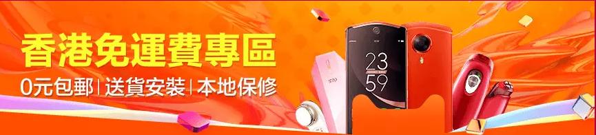 天貓 香港買家免郵費