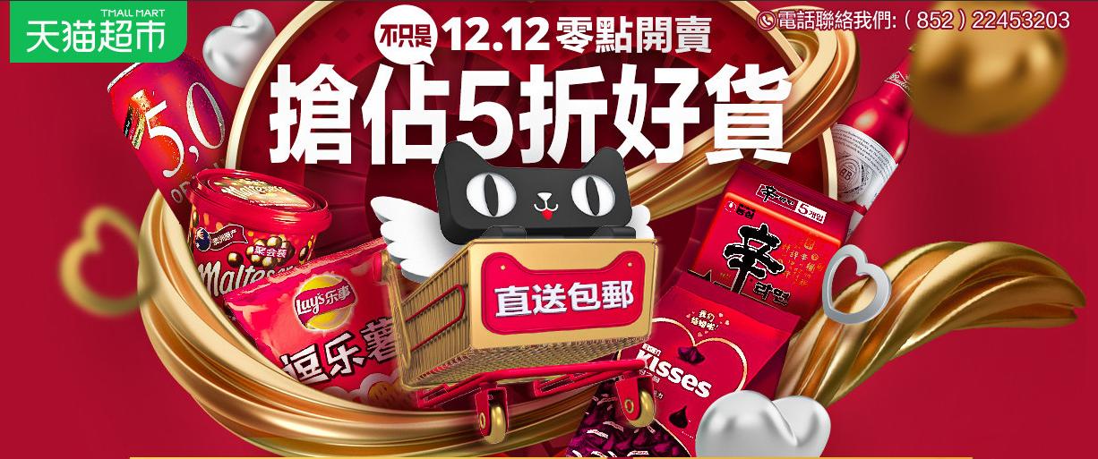 天貓超市︰滿¥199減¥20