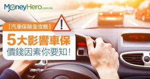 【汽車保險比較】5大影響三保及全保價錢因素