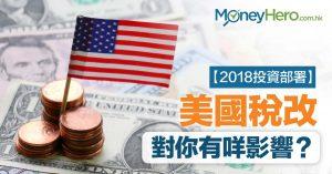 【2018投資部署】美國稅改 對你有咩影響?