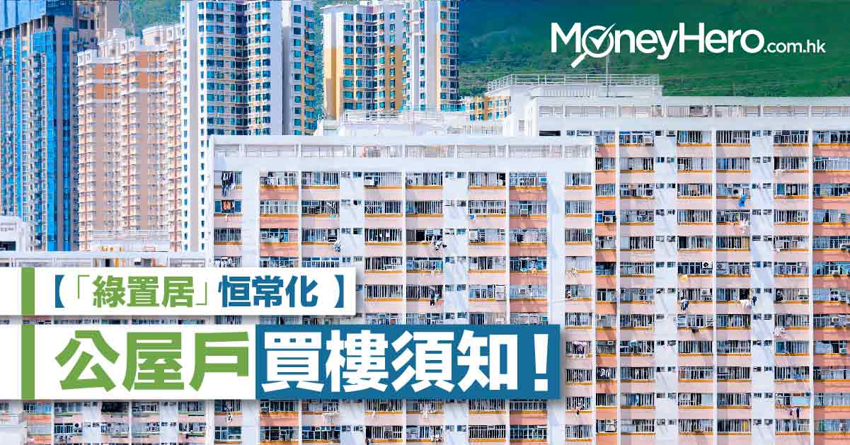 54_HK_Blog_綠置居_恒常化_公屋戶買樓須知-03_100final