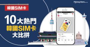 【韓國電話卡/上網卡】10大熱門韓國SIM卡比較 2020