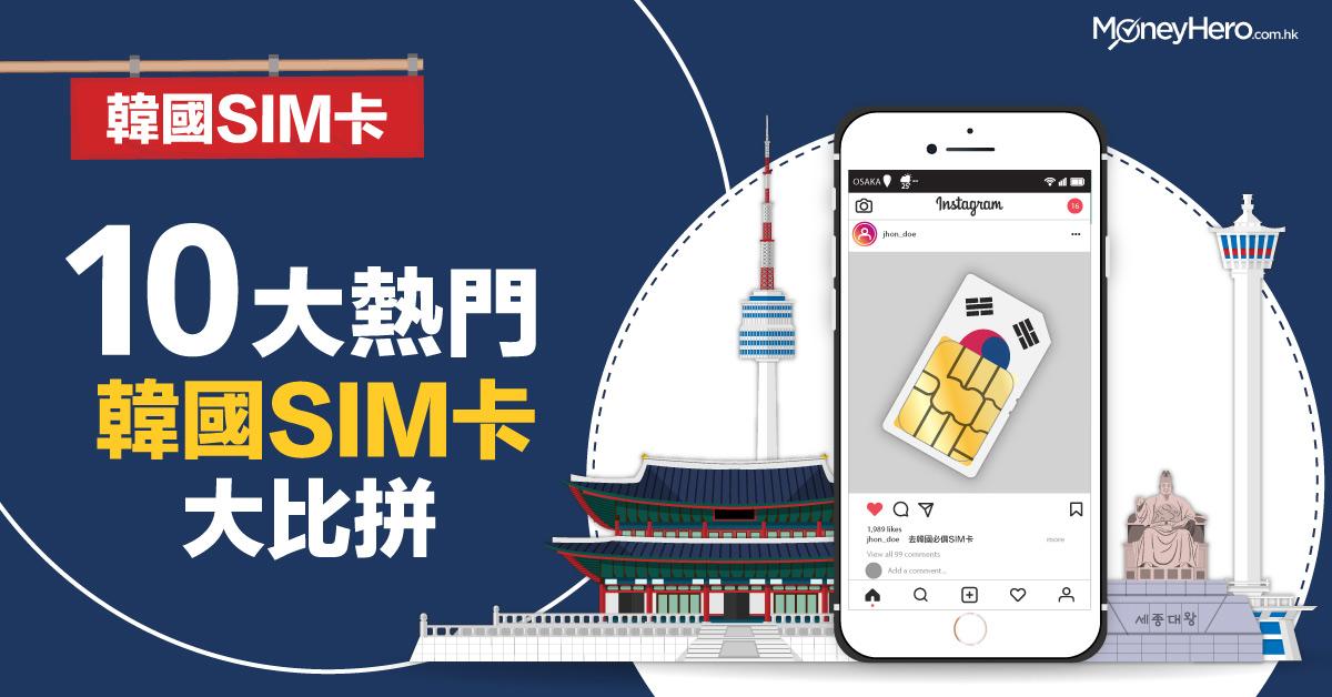 【韓國電話卡/上網卡】10大熱門韓國SIM卡大比拼