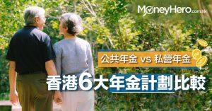 【公共年金好過私營?】香港6大年金計劃比較